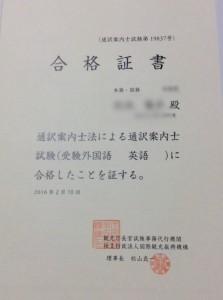 松本さん合格証書